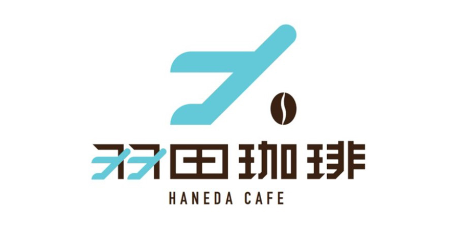 羽田SPORTS STATION & Cafeロゴ